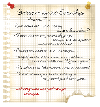 http://belayazvezda.ucoz.ru/PR/333076_Zapiski_bzikovtsa_7.png